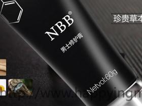 NBB男士修护膏是什么?