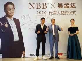 重磅!NBB品牌正式签约吴孟达为品牌形象代言人