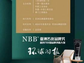 NBB品牌受邀参加亚洲品牌盛典-NBB登上环球时报