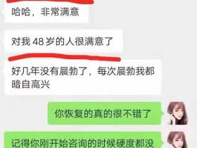 48岁大哥使用NBB修复膏后非常自信!