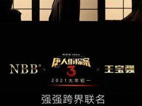 NBB跟《唐人街探案3》联名,定nbb猛牛套盒送电影票