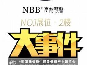 NBB——年上海国际成人展会占领NO.1展位