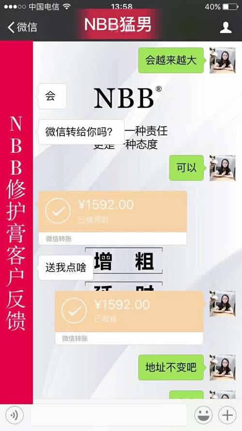 NBB男士修护膏顾客返单一个疗程