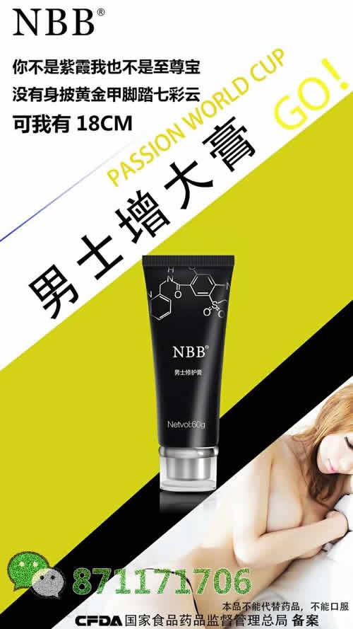 NBB男士修护膏