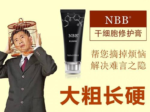 用NBB修护膏帮你解决男言之隐