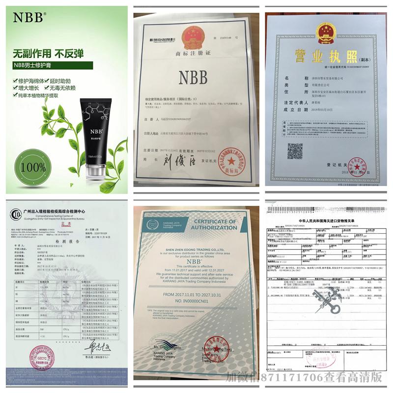 nbb修复膏资质证书展示