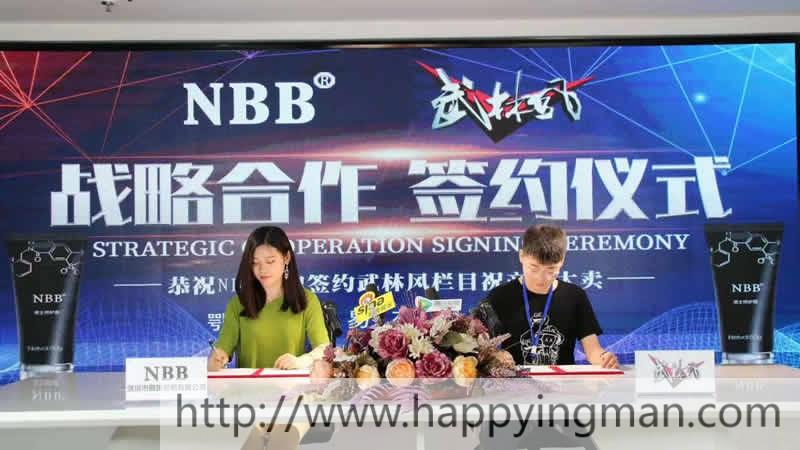 NBB签约河南卫视《武林风》