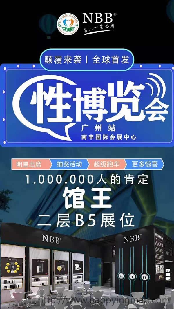 NBB广州国际成人展倒计时5天