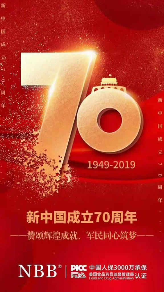 NBB全国各地代理热烈庆贺祖国成立70周年