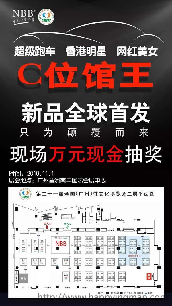 NBB广州性博会携香港明星新品全球首发