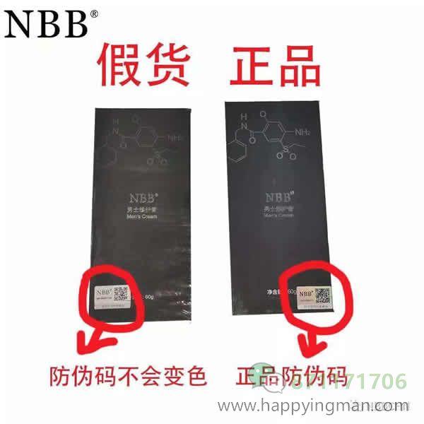 nbb防伪码查询官方公众号验证步骤