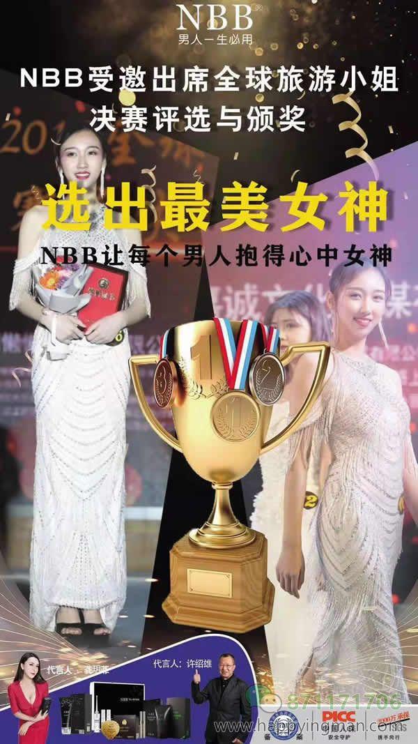 NBB受邀出席全球旅游文化小姐决赛评选与颁奖