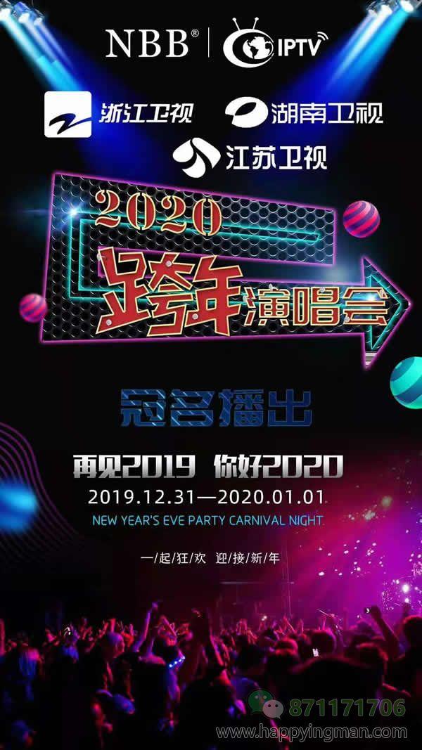 NBB品牌冠名2020年湖南卫视、江苏卫视、浙江卫视跨年演唱会!