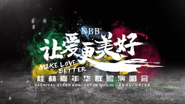 """NBB""""让爱更美好""""桂林嘉年华群星演唱会明星阵容(邀您来猜)"""
