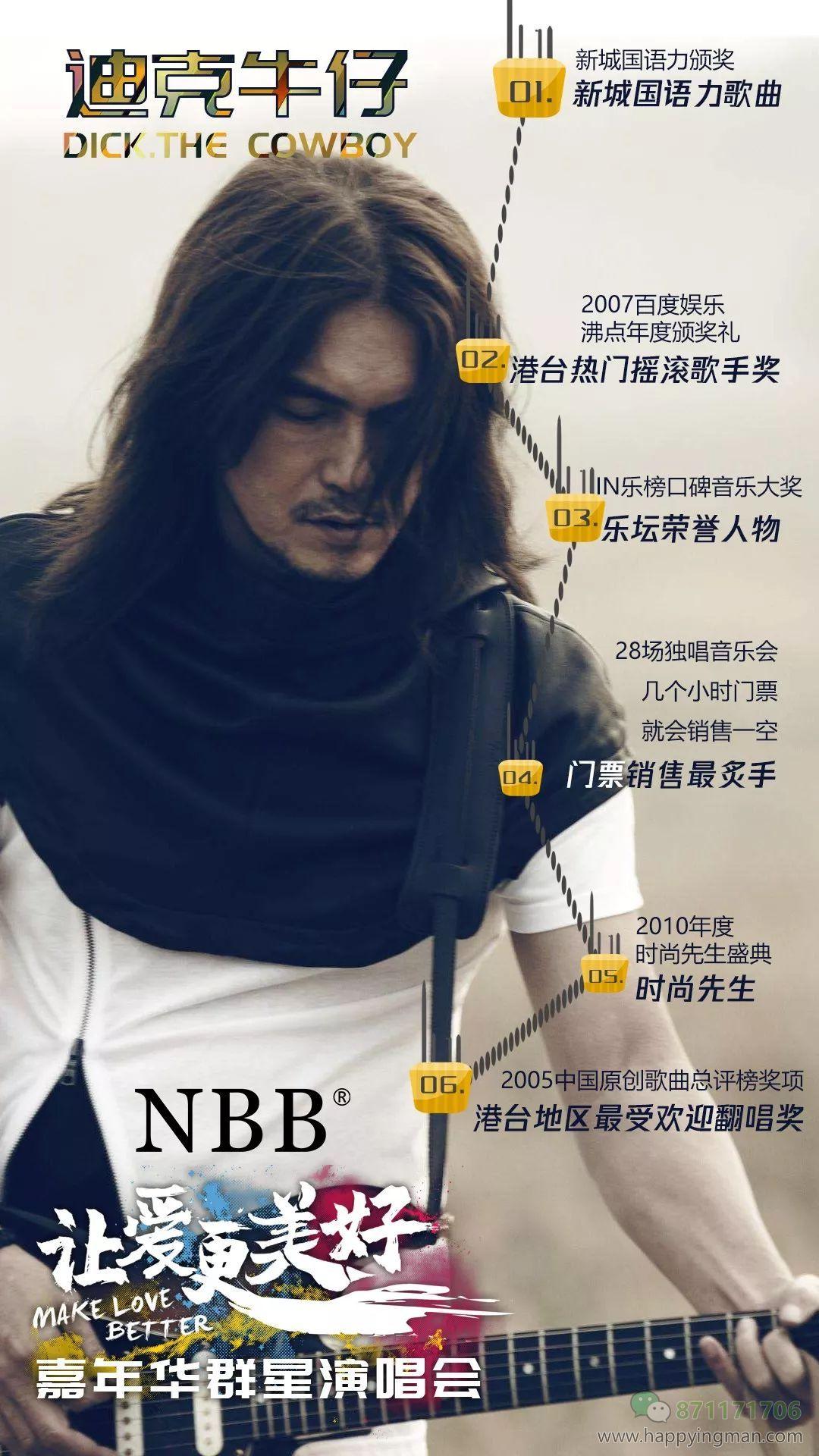 """NBB""""让爱更美好""""桂林嘉年华群星演唱会明星阵容揭秘2"""