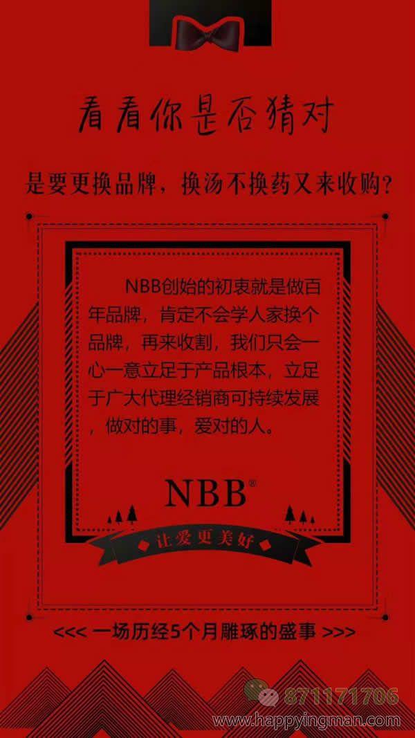 距离NBB大事件公布还剩2天