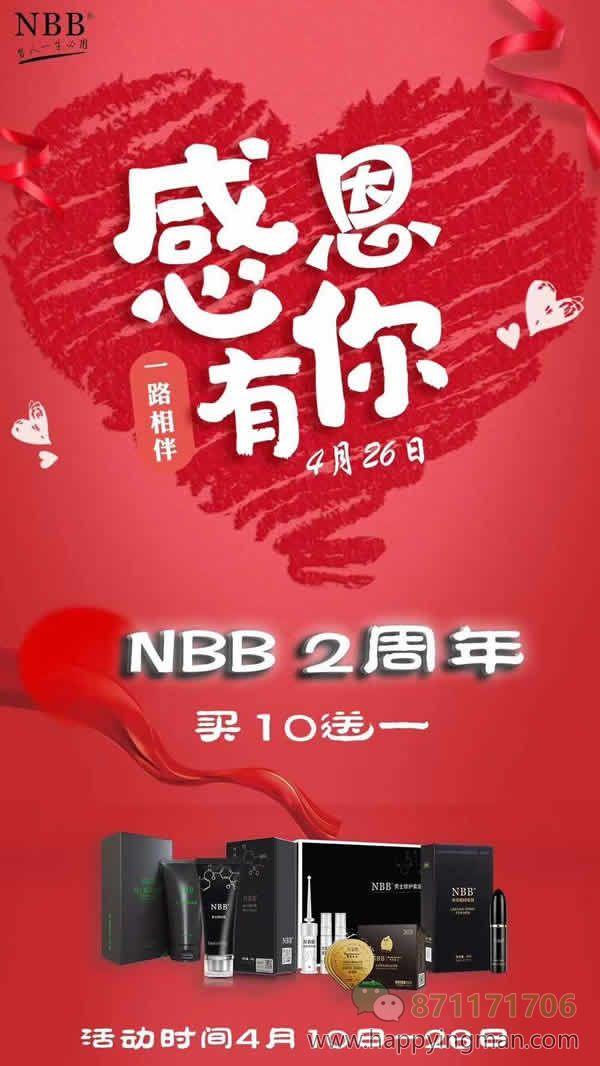 NBB两周年庆典 系列产品买十送一
