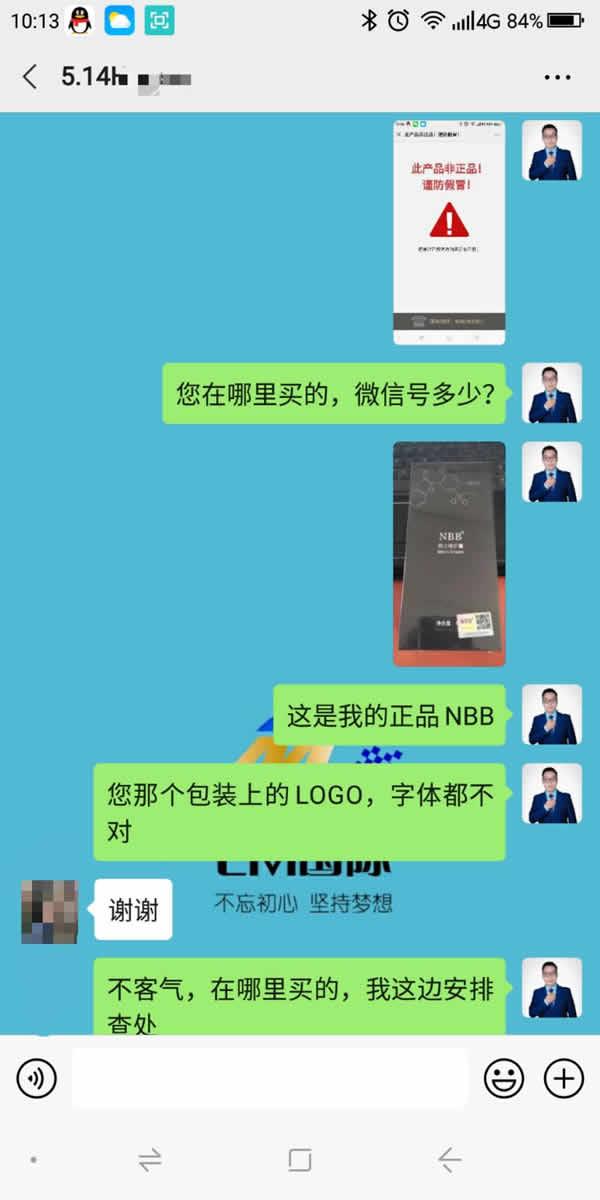 马来西亚怎么购买正品NBB修复膏?