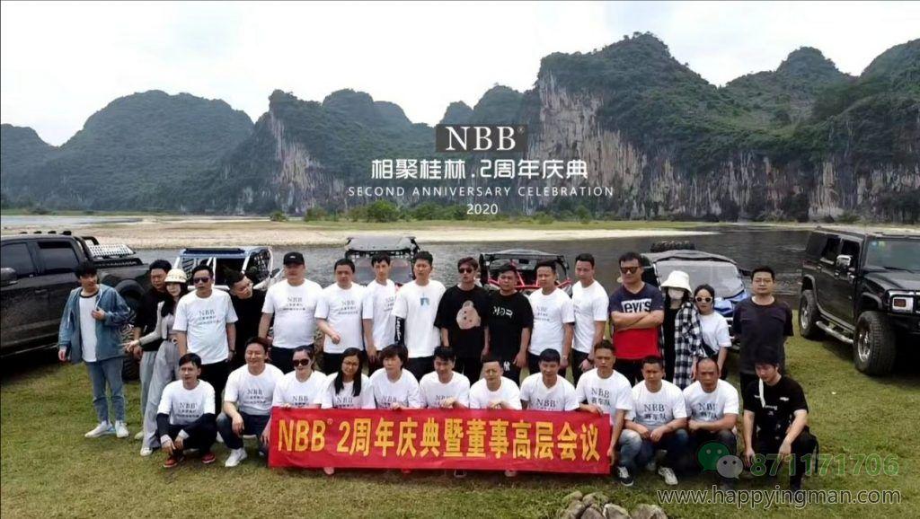NBB两周年庆暨董事高层会议!