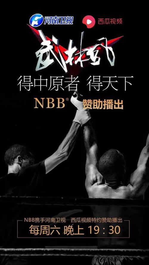 NBB男士修护膏再度携手河南卫视【武林风】栏目