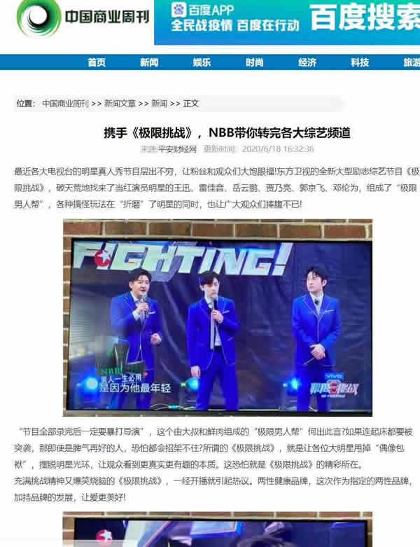NBB品牌斥巨资携手东方卫视《极限挑战》达成战略合作