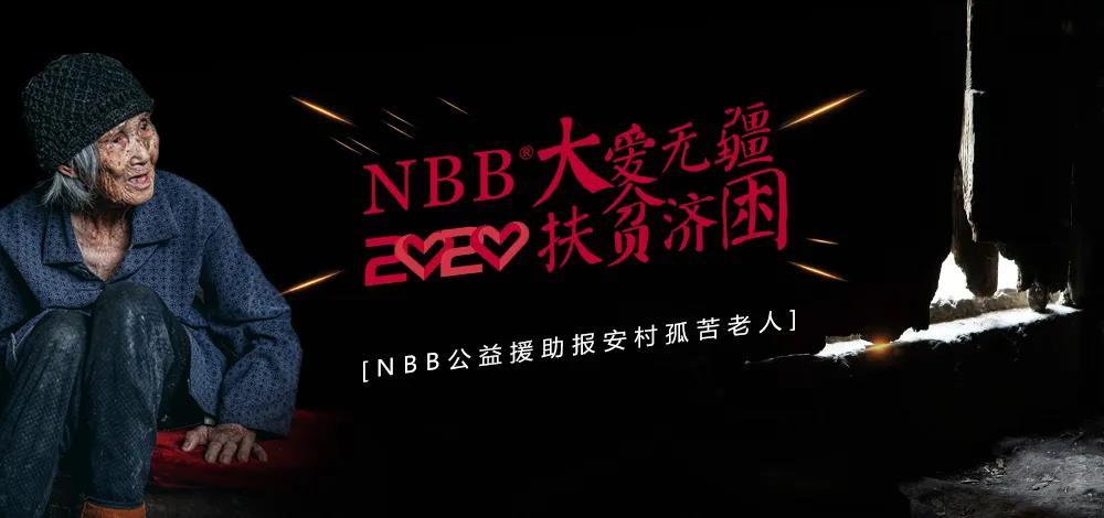 NBB大爱无疆,2020扶贫济困