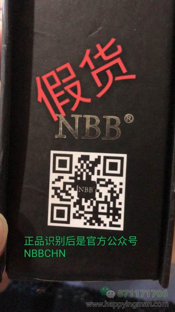 三招教你识别NBB假货!NBB增大膏正品膏体颜色是什么样的?