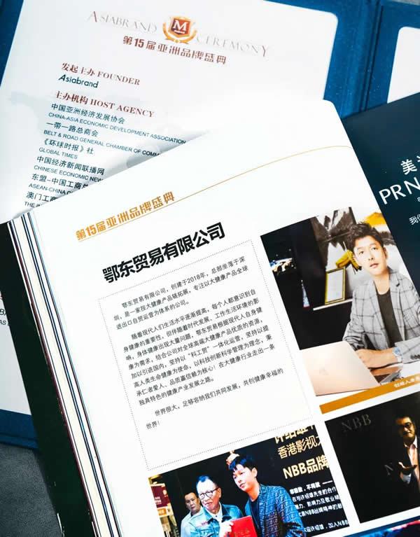 NBB登上亚洲品牌500强时代周刊,成为15年来首家上榜的男性健康品牌