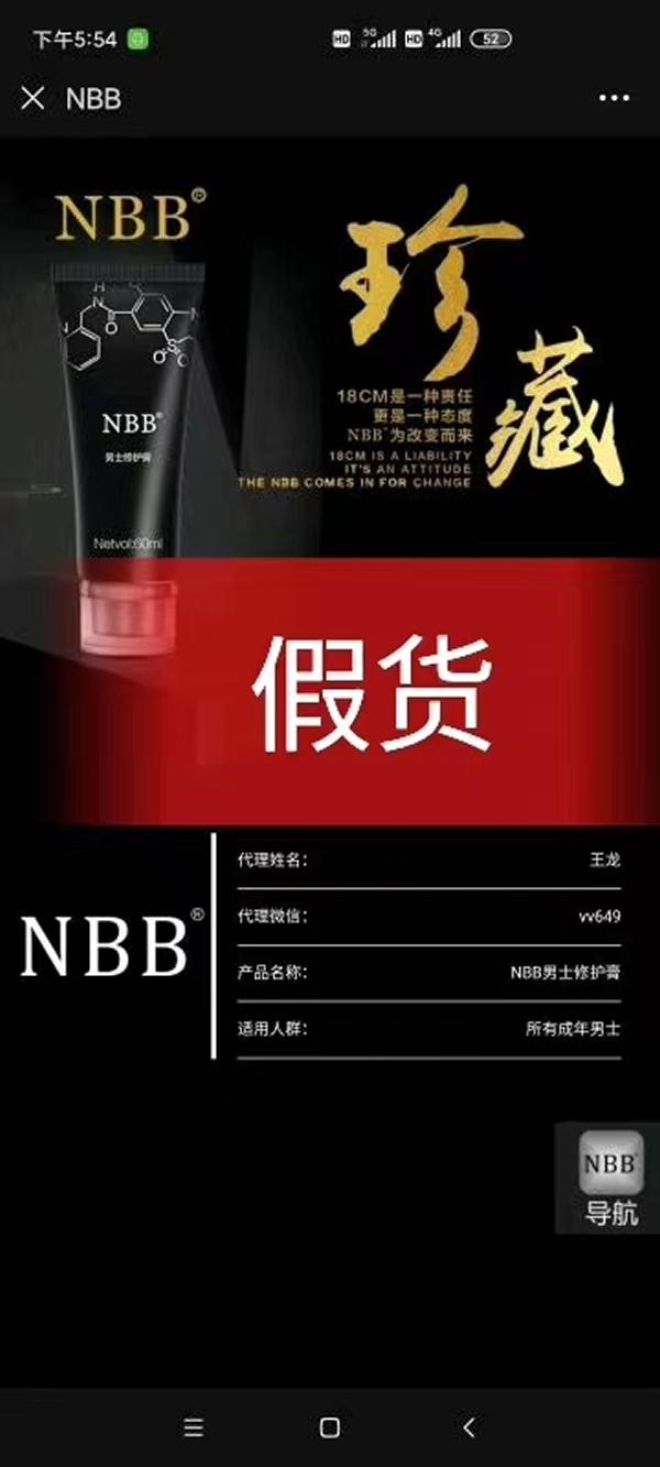 注意!NBB赋活冰晶假货鉴别方法(附对比图)