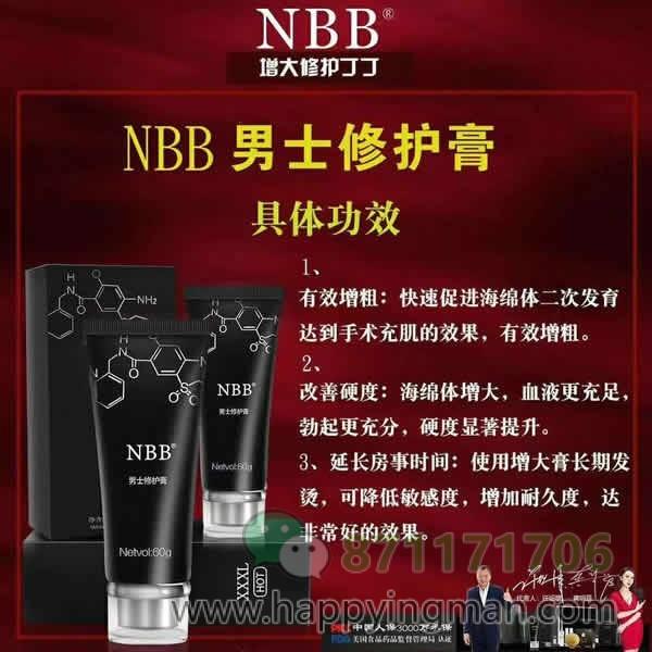 NBB男士修护膏的功效是否如广告所示?真相太神奇了!