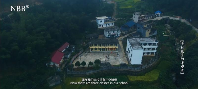 NBB关注乡村教育公益片《乡村教育守望者》