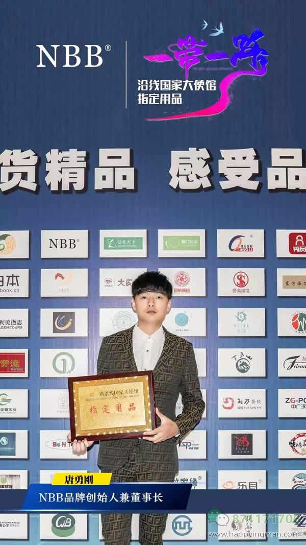"NBB全系列产品荣获""一带一路沿线大使馆指定用品"""