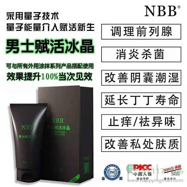 nbb修复膏和nbb赋活冰晶有什么区别?
