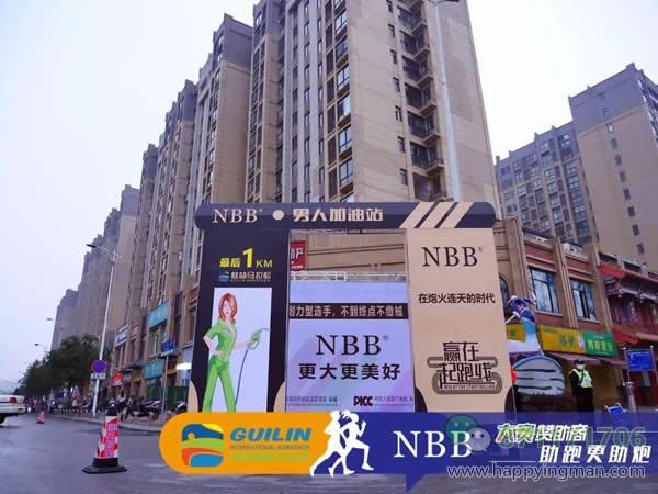 首次 | 马拉松大赛联手NBB,这一定是场最耐力最持久的多人运动