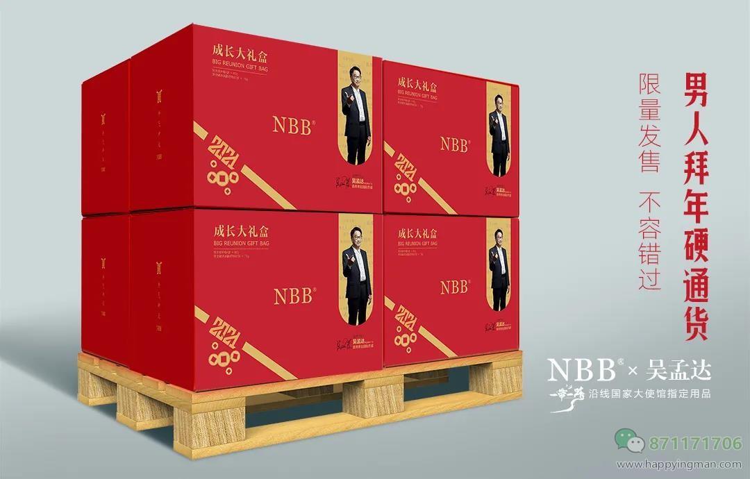NBB贺岁礼遇版猛牛套装 隆重上市