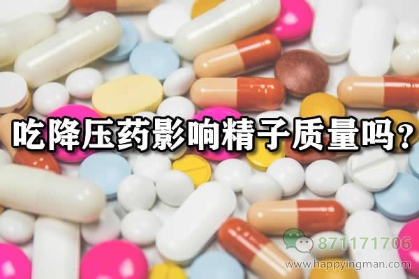 吃降压药影响精子质量吗?吃降压药用nbb修复膏还有效果吗?