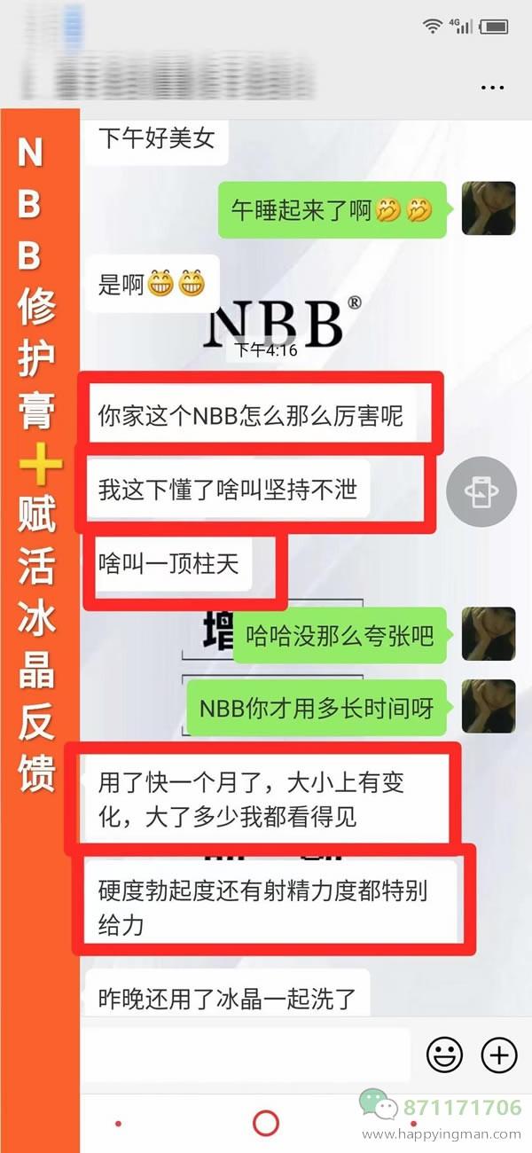 nbb粗硬组合反馈:赋活冰晶搭配修复膏真的很棒!