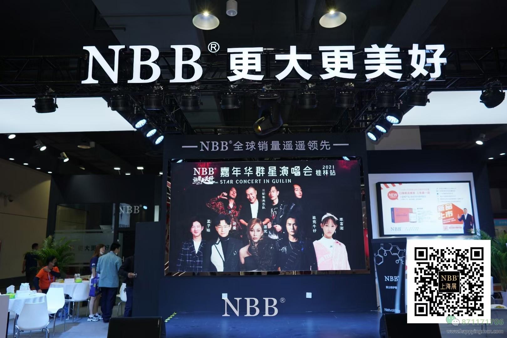 NBB在2021上海API国际情趣生活及健康产业博览会开幕当天举办新闻发布会暨新品发布活动