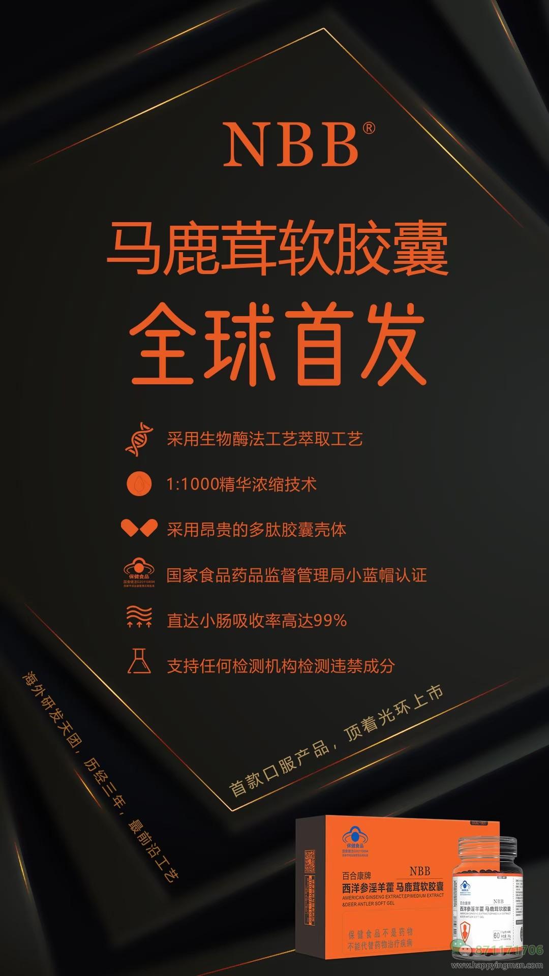 NBB新品『马鹿茸软胶囊』全球首发NBB首款口服产品,正式上市