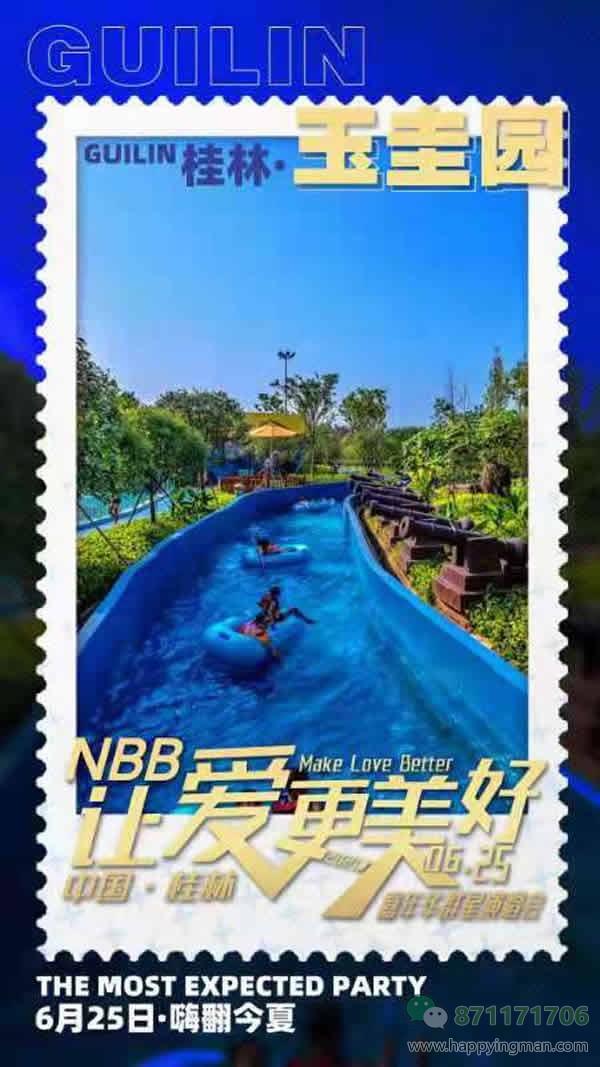 NBB桂林嘉年华群星演唱会6月25日不见不散