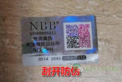 nbb升级版防伪验证方法【详细步骤】
