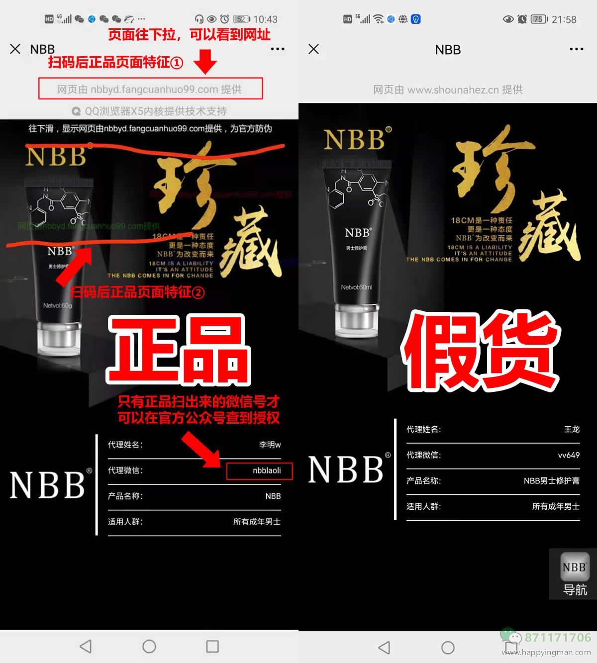 nbb正品怎么查询,nbb升级版防伪验证方法【详细步骤】